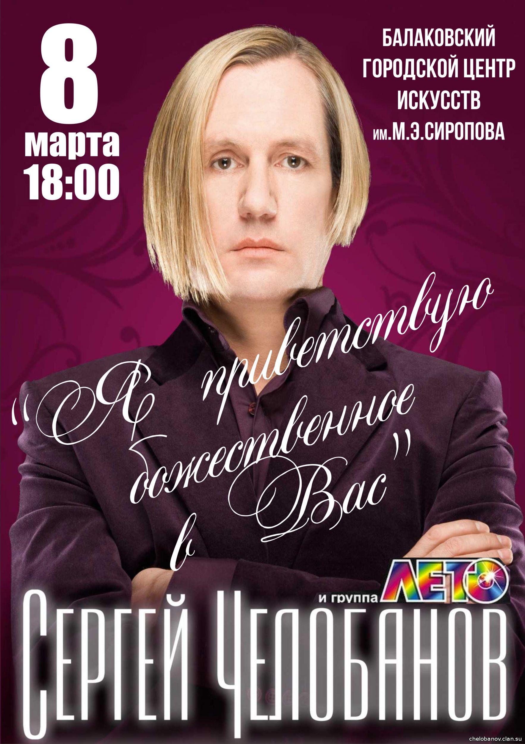 Концерт Сергея Васильевича Челобанова в городе Балаково