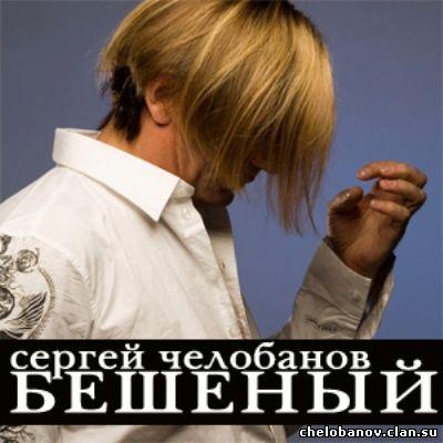Сергей Челобанов - Бешеный (2008) Шансон