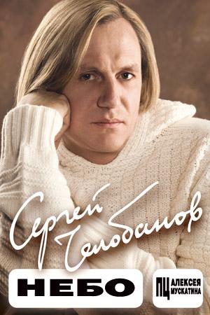 Сергей Челобанов - Небо