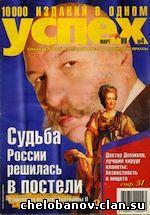 """супержайджест """"Успех"""" №4 март 1998"""