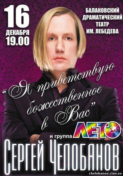 Концерт Сергея Челобанова